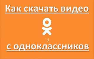 Загрузка видео с Одноклассников