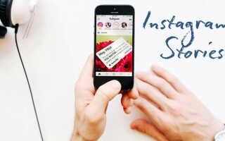 Как сделать и добавить историю в Инстаграм с компьютера и телефона