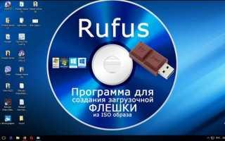 Rufus— что за программа и как ею пользоваться