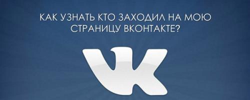 Реально ли узнать, кто посещал мою страницу Вконтакте