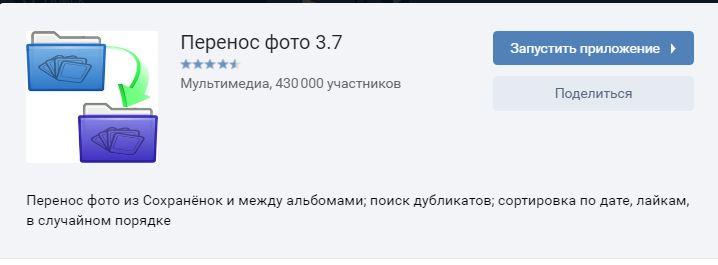 приложение для удаления фотографий Вконтакте