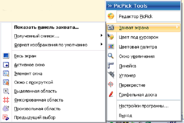 программа PicPick