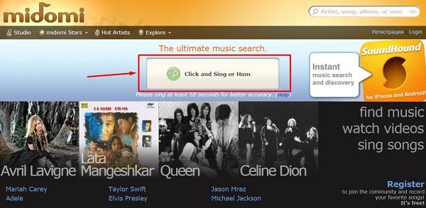 Ресурс Midomi для поиска мелодий онлайн