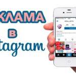 Эффективная настройка рекламы в Инстаграм