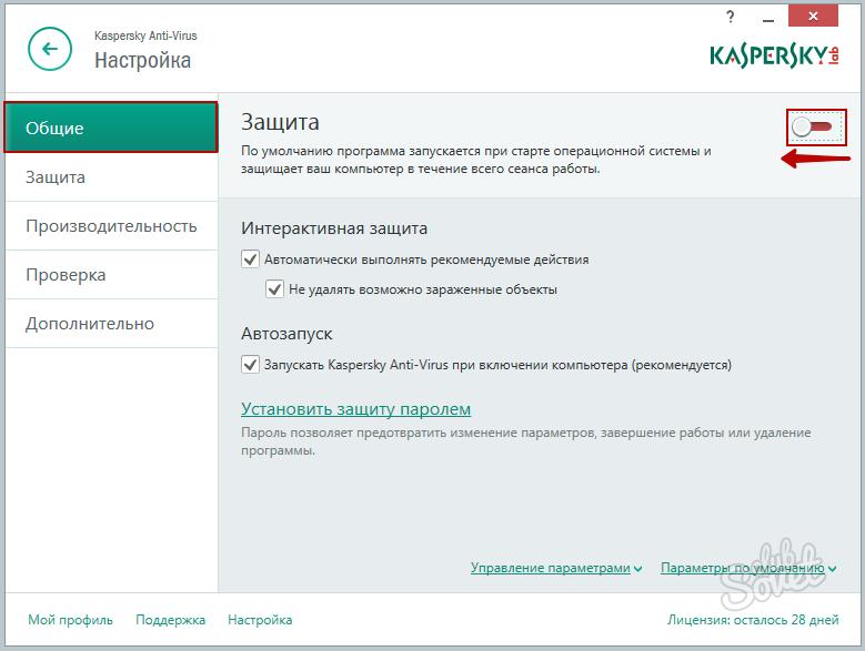 Антивирус Касперский - 2