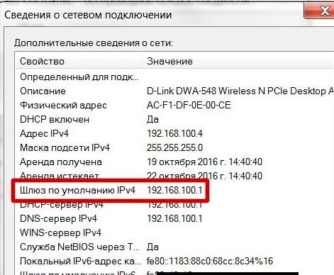 Шлюз по умолчанию IPv4