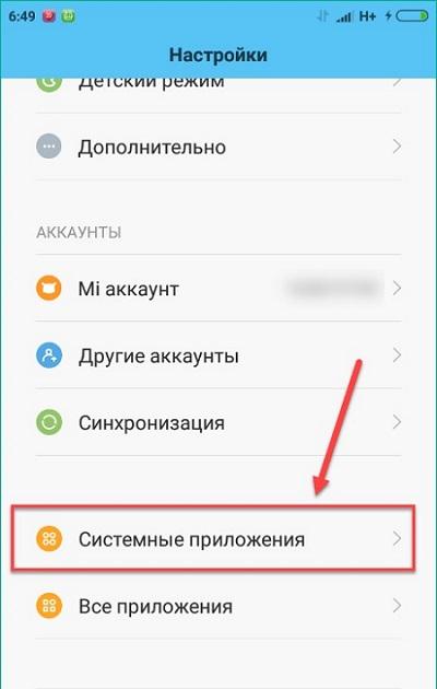 Запрет на номер с помощью настроек телефона