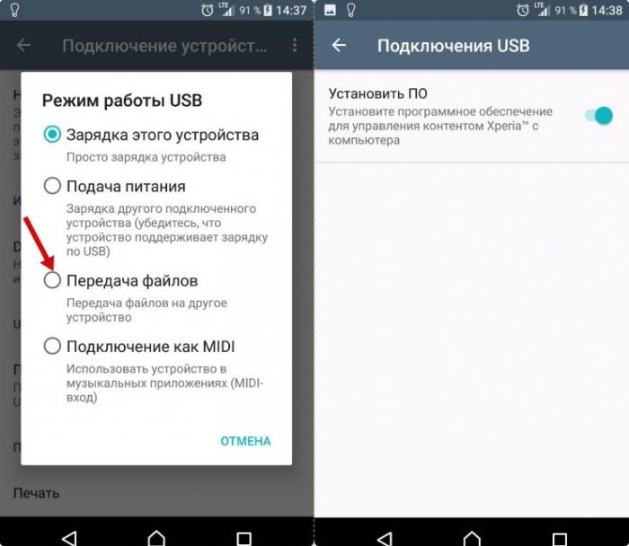 Восстановить удаленные файлы с телефона Андроид через компьютер