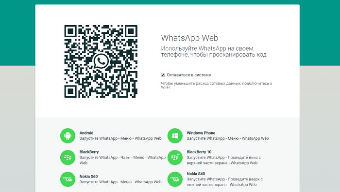 Установить ватсап на два телефона с одним номером с помощью сервиса WhatsApp Web