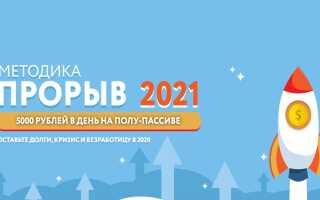 Метод Прорыв 2021 — 5000 рублей в полупассивном режиме Обзор курса