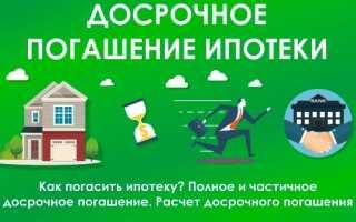Как досрочно погасить ипотеку в Сбербанке в 2019 году: частично и полностью