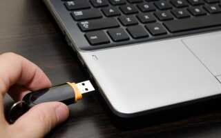 Как снять защиту если флешка защищена от записи