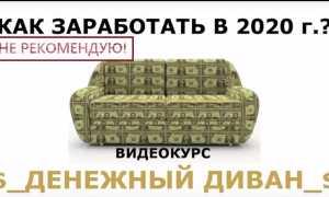 Денежный диван курс Михаила Лисицына как заработать деньги Обзор курса