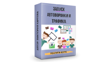 Обзор реалити-курс по запуску автоворонки и трафика Виктории Карповой