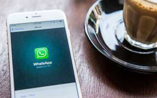 Как в WhatsApp (ватсапе) удалить отправленное сообщение