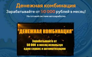 Обзор курса Денежная Комбинация Владимира Руднева + ПРОМО— код