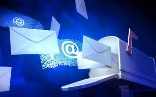 Как узнать свою электронную почту