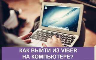 Как выйти из Вайбера на компьютере