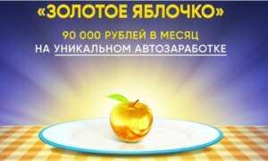 Курс Золотое Яблочко: заработок в интернете чужими руками