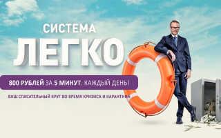 Система Легко— заработок на чат-ботах 800 рублей за 5 минут + ПРОМО-код Обзор курса