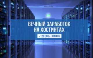 Курс Вечный заработок на хостингах от 120 000 рублей в месяц Обзор курса