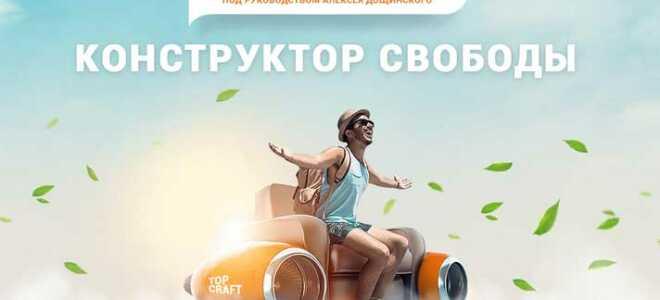 Курс Конструктор Свободы Алексея Дощинского— заработок до 140 000 в месяц
