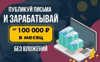 Обзор курса публикуй письма и зарабатывай от 100 000 в месяц