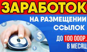 Курс Заработок на размещении ссылок до 100 000 рублей Антона Рудакова