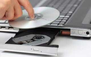 Как записать файлы с компьютера на диск