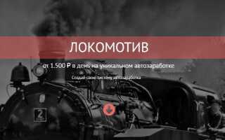 Локомотив— заработок от 1500 рублей в день в автоматическом режиме + ПРОМО-КОД Обзор курса