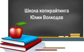 Успех в копирайтинге: бесплатная книга и курс от Юлии Волкодав