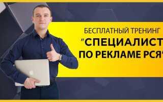 Бесплатный онлайн тренинг Специалист по интернет рекламе