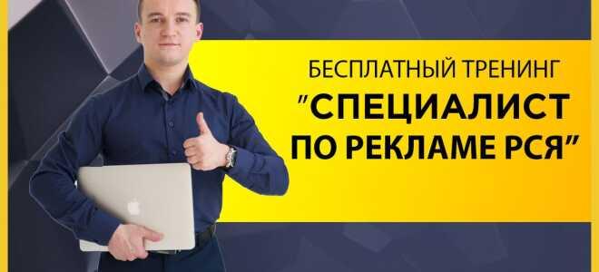 Бесплатный тренинг Специалист по интернет-рекламе от Дмитрия Дьякова