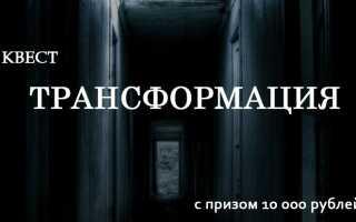 Обзор бесплатного квеста Трансформация Дмитрия Чернышова