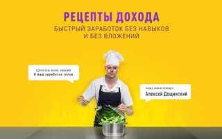 Обзор курса Рецепты Дохода Алексея Дощинского