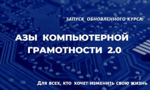 Курс Азы компьютерной грамотности 2.0 Розы Азнабаевой