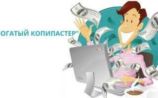 Обзор курса Ольги Арининой Богатый копипастер + ПРОМО-КОД