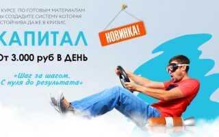 Система Капитал— от 3000 рублей в день Обзор курса
