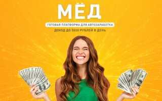 Обзор курса Мед Ирины Семеновой— до 5000 рублей в день на автомате + ПРОМО код