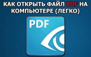 Как легко открыть файл PDF на компьютере