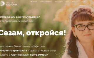 Курс Сезам, откройся Марины Марченко: реальный отзыв