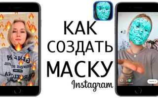 Как создать и добавить маску в Инстаграм
