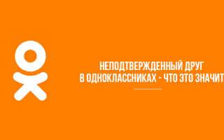 Что значит неподтвержденный друг в Одноклассниках