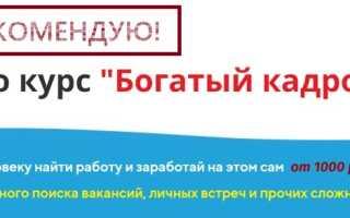 Обзор курса Богатый кадровик Евгении Волобуевой