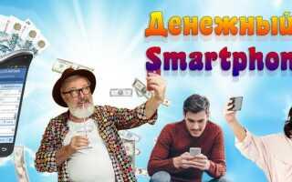 Денежный смартфон: легкий способ заработка от 60 000 в месяц +ПРОМО-код Обзор курса