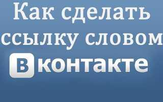 Как сделать ссылку на человека или группу Вконтакте словом