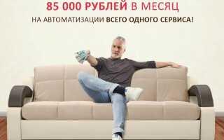 Курс Автоматик Евгении Куликовой: 85 000 в месяц на автоматизации сервиса + ПРОМО-код