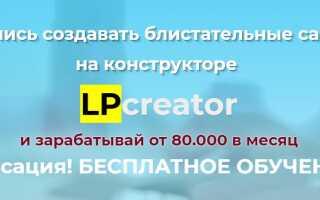 LPCreator бесплатное обучение + доступ к конструктору сайтов Обзор курса