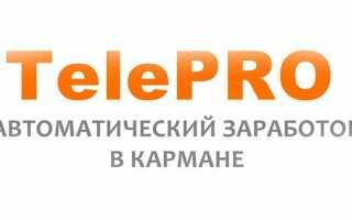 Обзор курса TelePRO автоматический заработок в кармане + ПРОМО-КОД