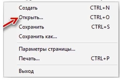 как открыть файл sig 2